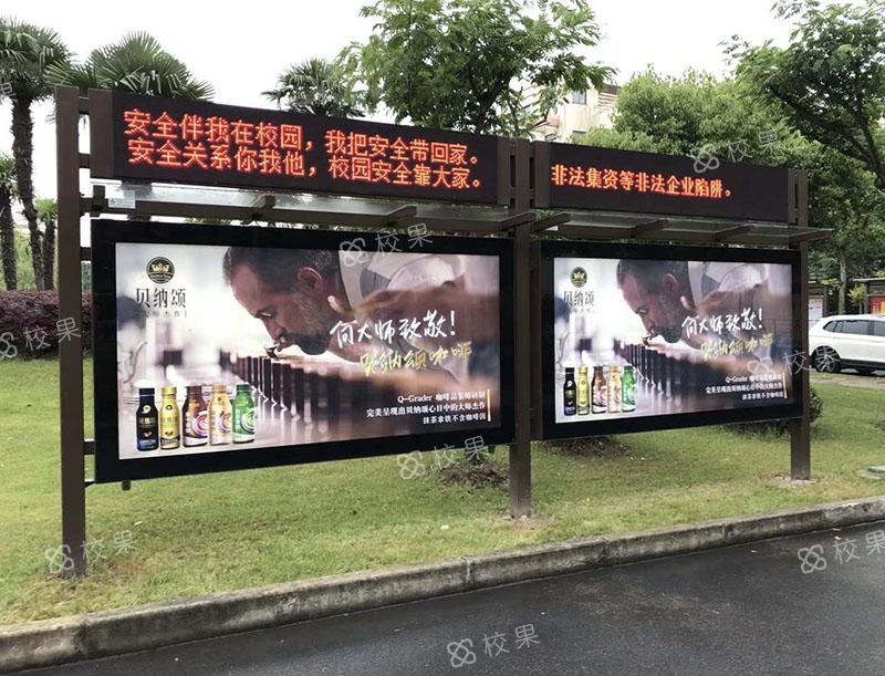 灯箱广告 苏州大学文正学院