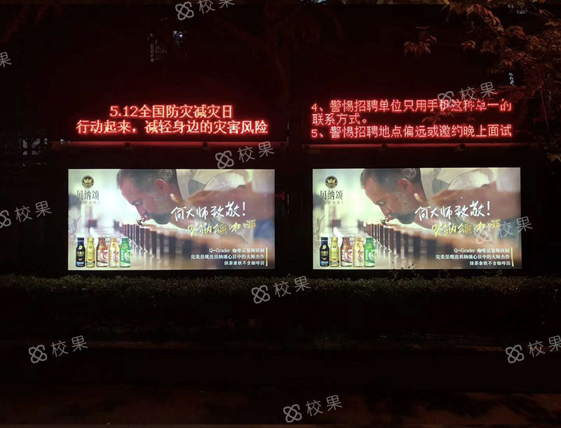 灯箱广告 河北经贸大学