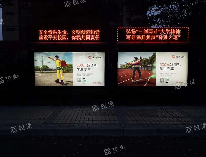 灯箱广告 上海对外经贸大学-松江校区