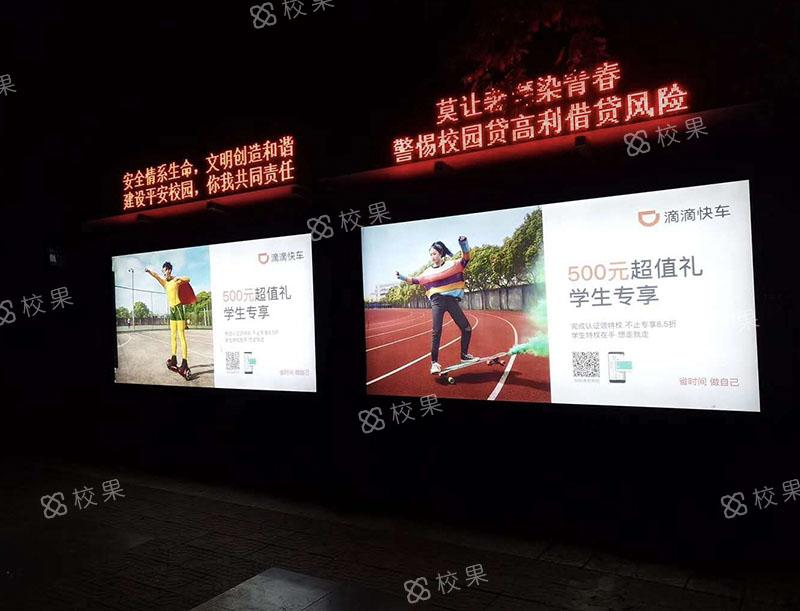 灯箱广告 天津外国语大学-五大道校区