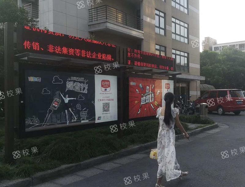 灯箱广告 陕西科技大学