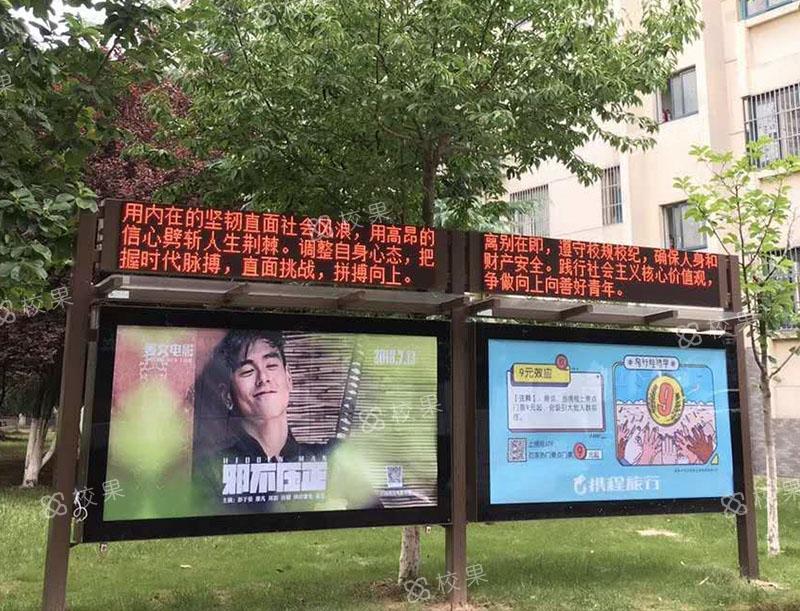 灯箱广告 天津城市建设管理职业技术学院