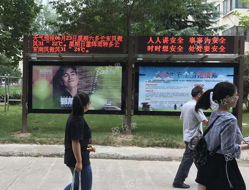 灯箱广告 北京林业大学