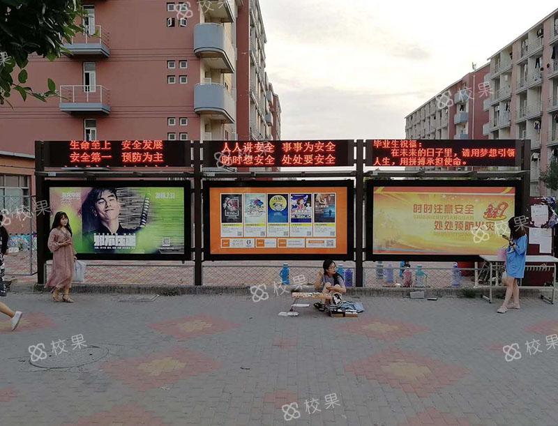 灯箱广告 上海工商外国语学院-南校区
