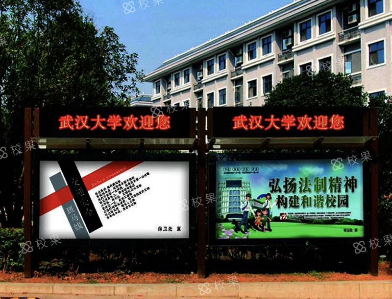 灯箱广告 陕西师范大学-长安校区