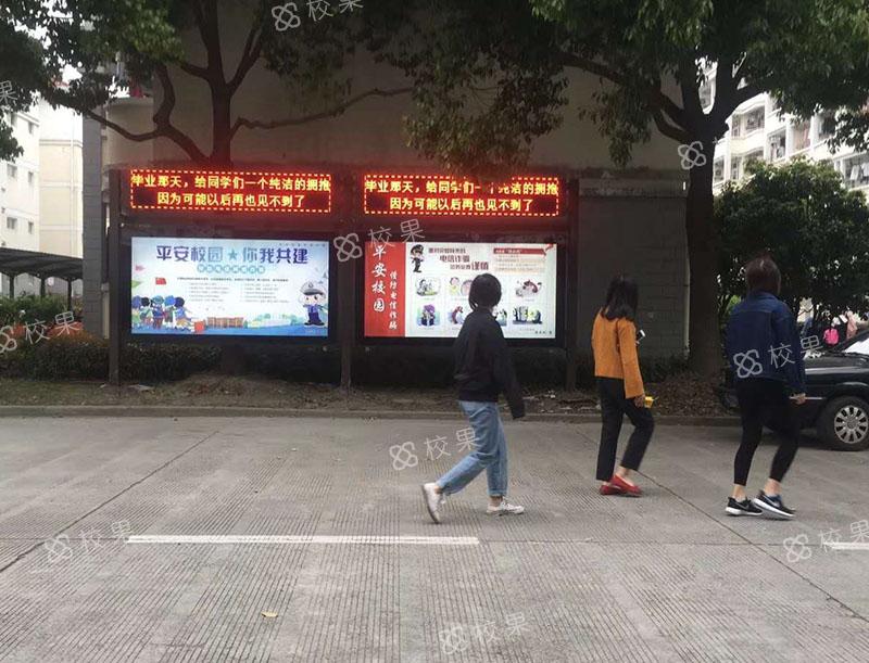 灯箱广告 武汉纺织大学外经贸学院