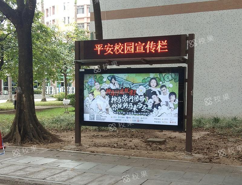 灯箱广告 云南工商学院-杨林校区