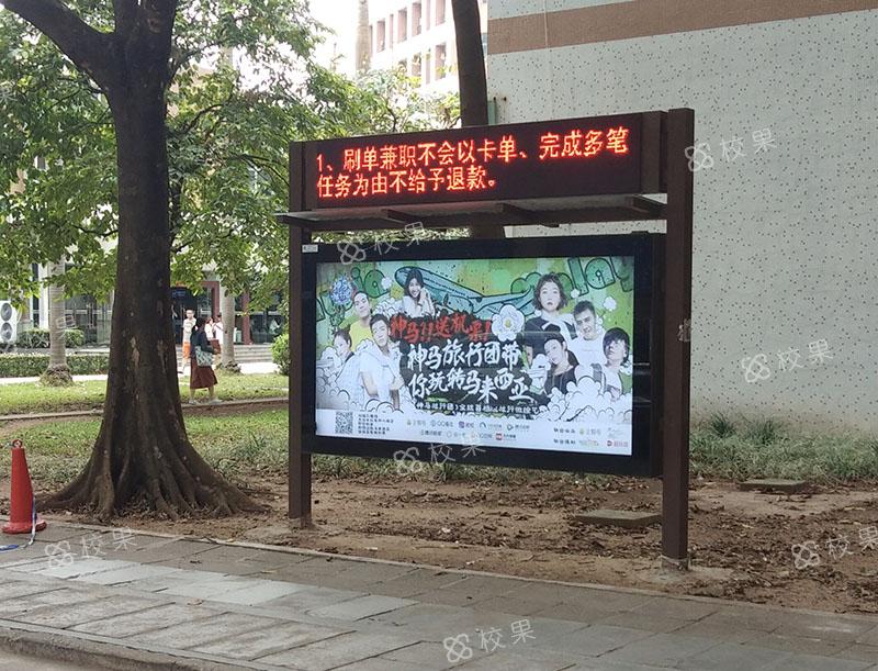 灯箱广告 天津外国语大学-滨海校区