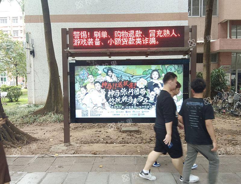 灯箱广告 北京卫生职业学院