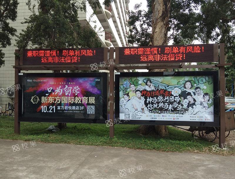 灯箱广告 云南师范大学