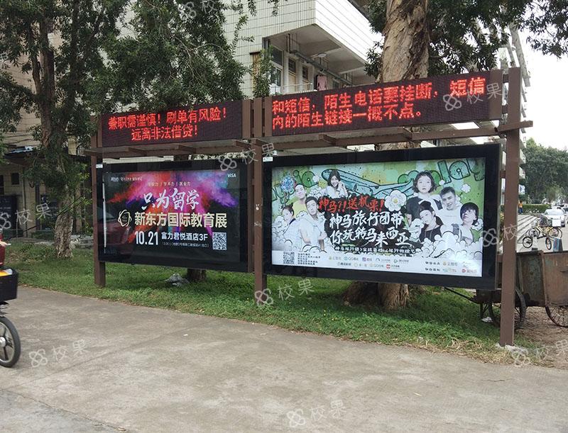 灯箱广告 南京审计大学金审学院-仙林校区