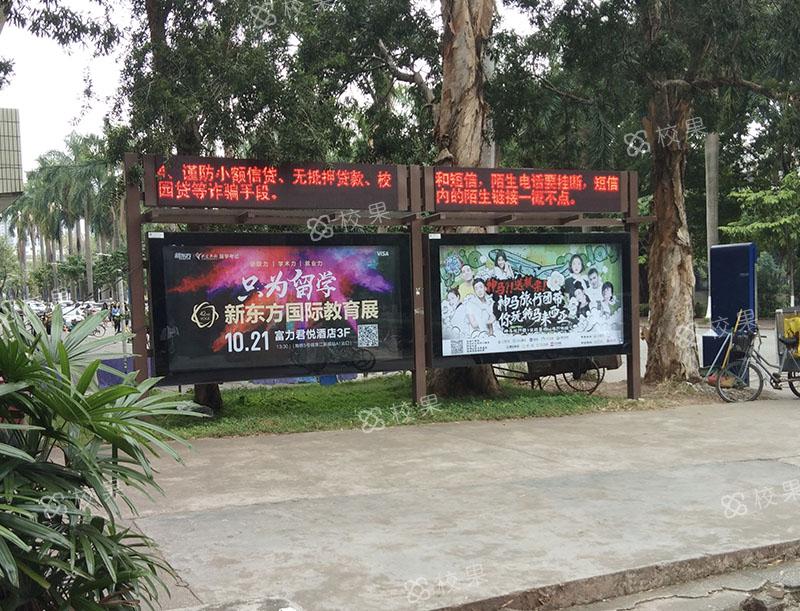 灯箱广告 义乌工商职业技术学院