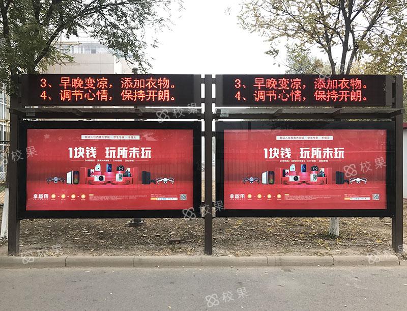 灯箱广告 许昌学院-医学院校区