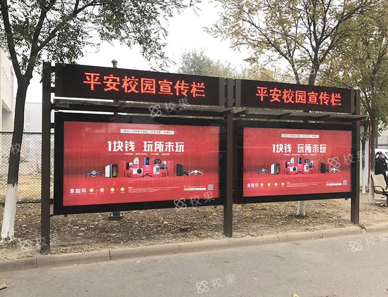 灯箱广告 天津生物工程职业技术学院