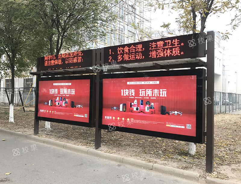 灯箱广告 云南交通职业技术学院