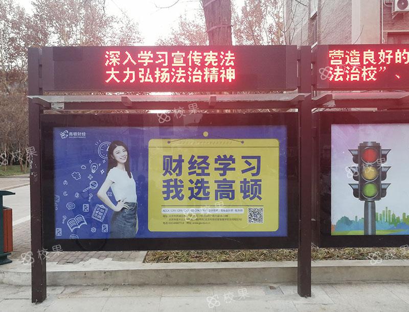 灯箱广告 武汉光谷职业学院