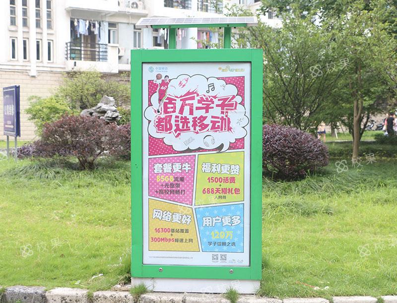 灯箱广告 武汉纺织大学