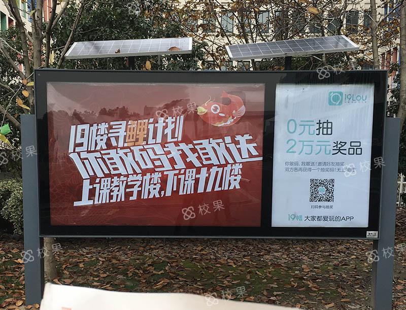 灯箱广告 金陵科技学院-幕府校区