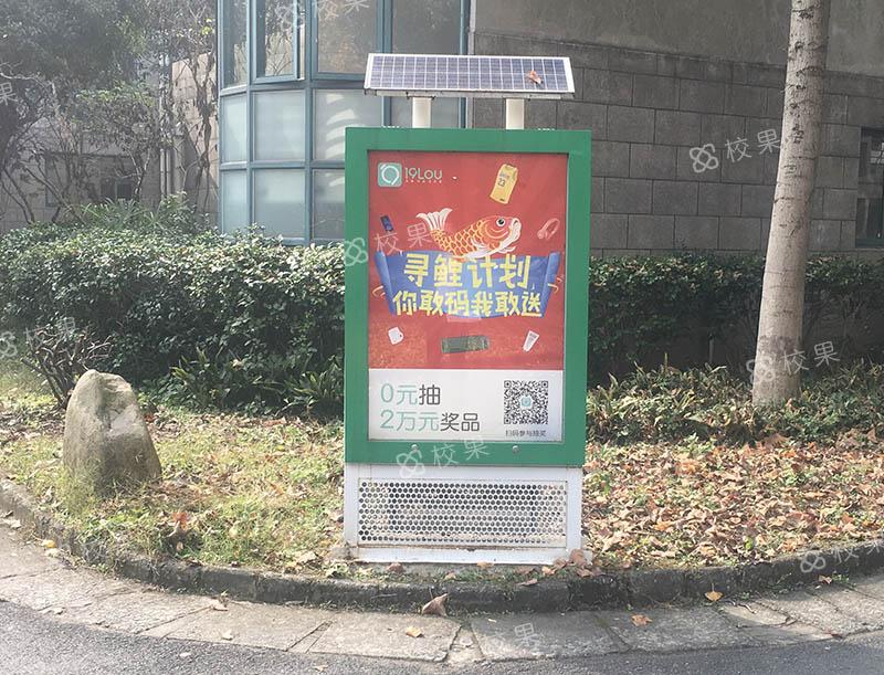 灯箱广告 安徽三联学院
