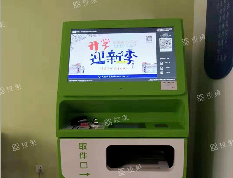 多功能打印机 上海电机大学-临港校区
