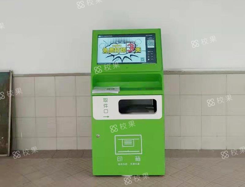 多功能打印机 上海工程技术大学-松江校区
