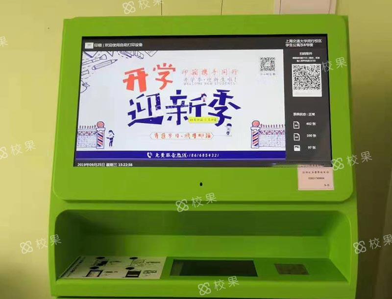 多功能打印机 上海立信会计金融-浦东校区