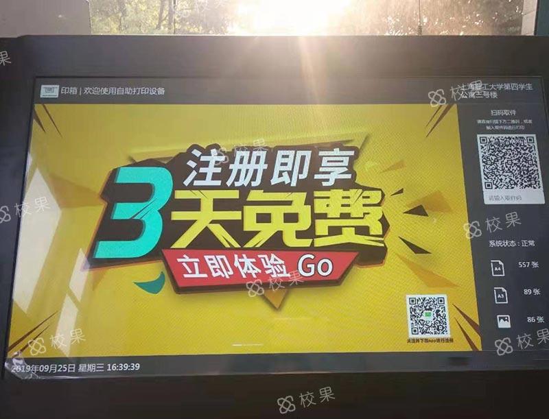 多功能打印机 上海立信会计金融-松江校区