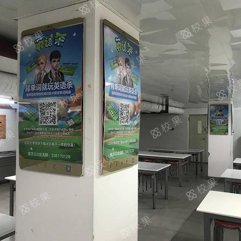 校果-湖南大众传媒学院校园框架广告位