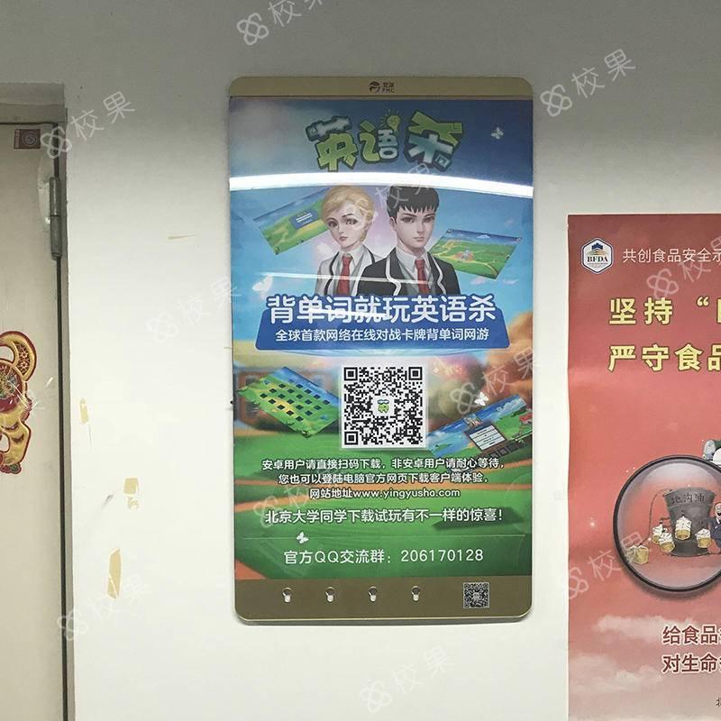 校果-河北经贸大学框架广告