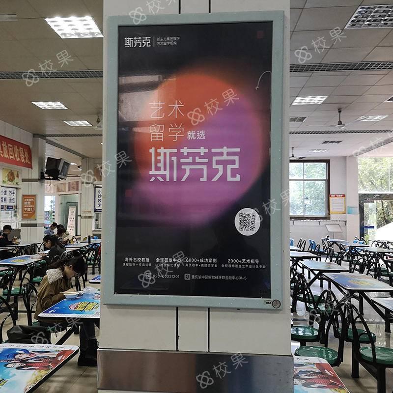 校果-成都信息工程学院框架广告广告位