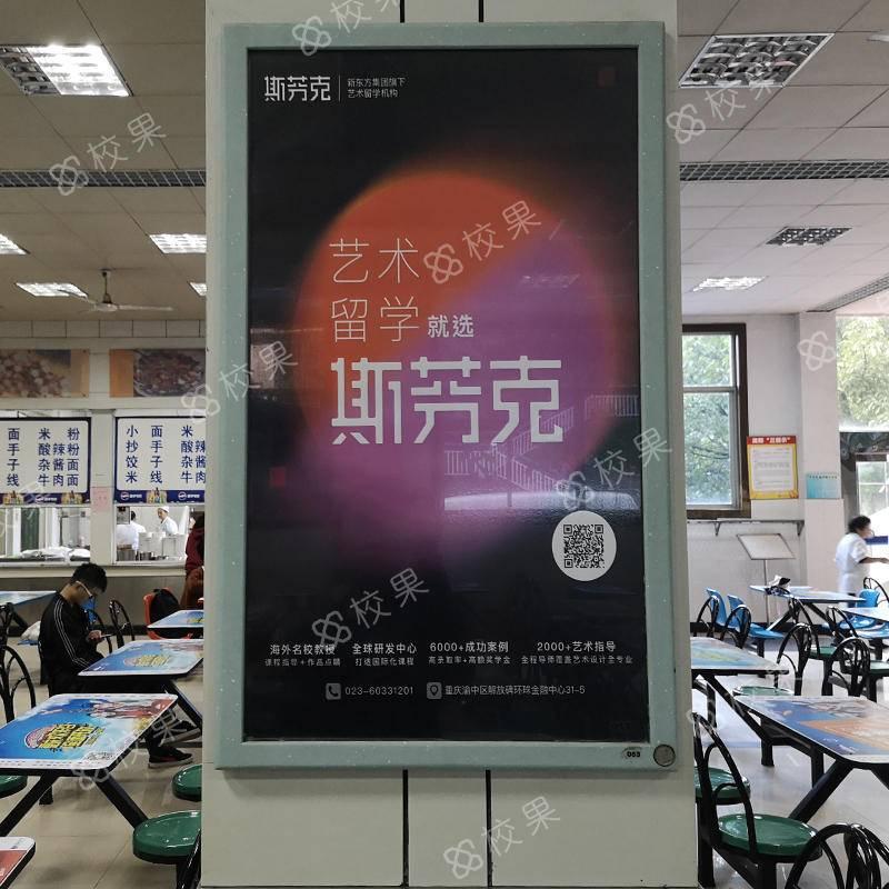校果-合肥幼儿师范高等专科学校框架广告