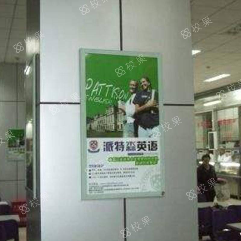 框架广告 合肥共达职业技术学院
