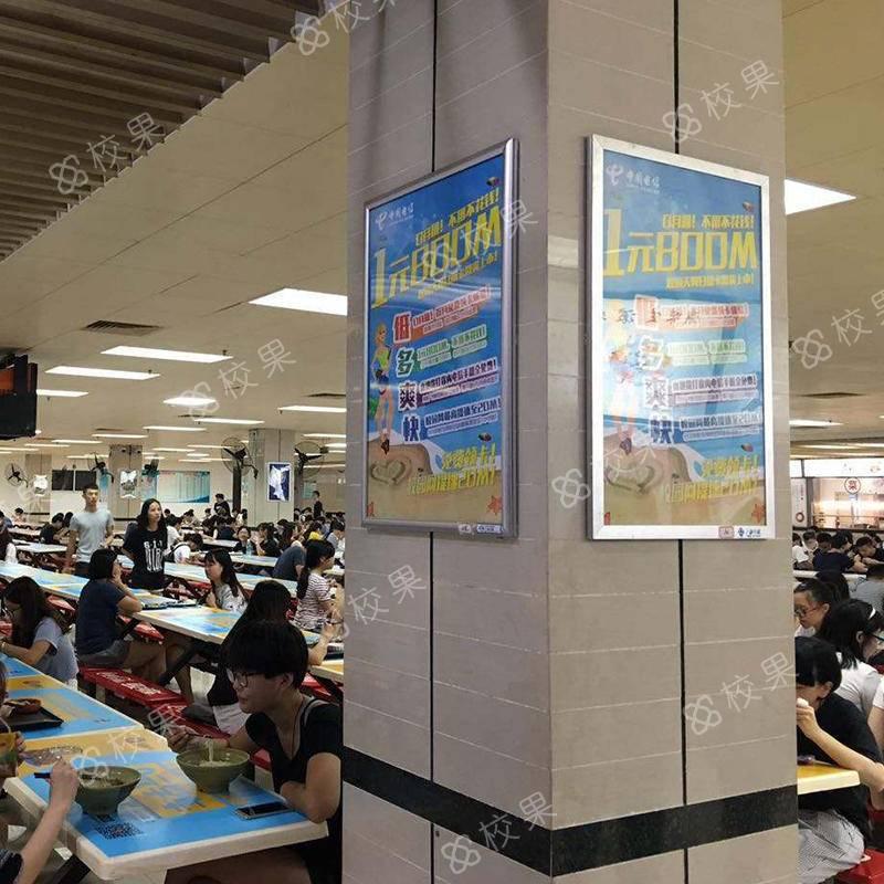 校果-广东外语外贸大学-大学城校区框架广告
