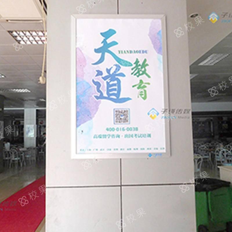 校果-北京联合大学应用文理学院框架广告