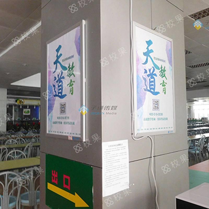 框架广告 安徽三联学院-三校区