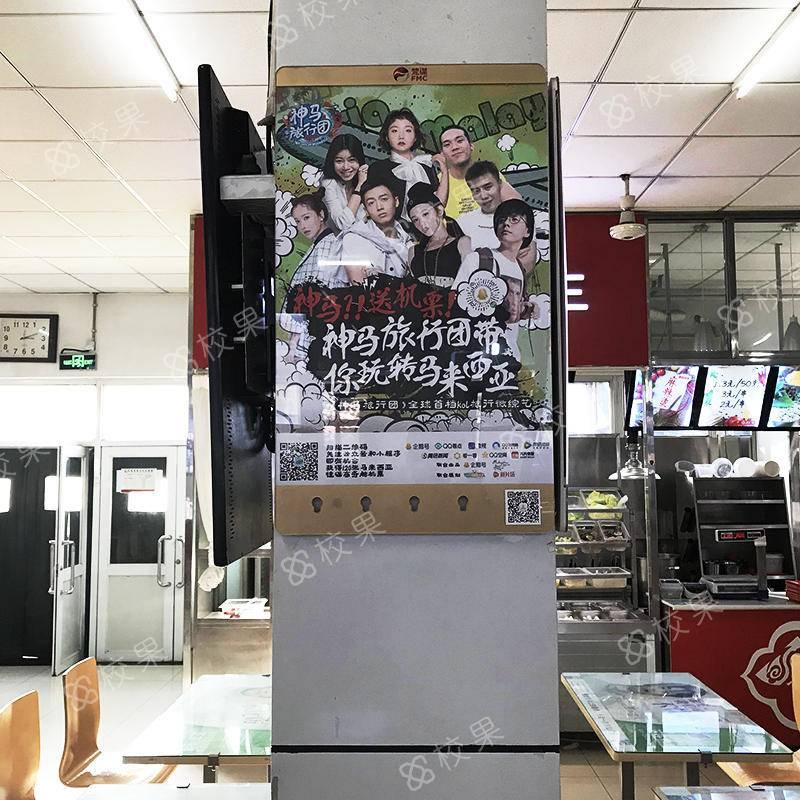 校果-广州体育学院(奥体中心)校园框架广告位