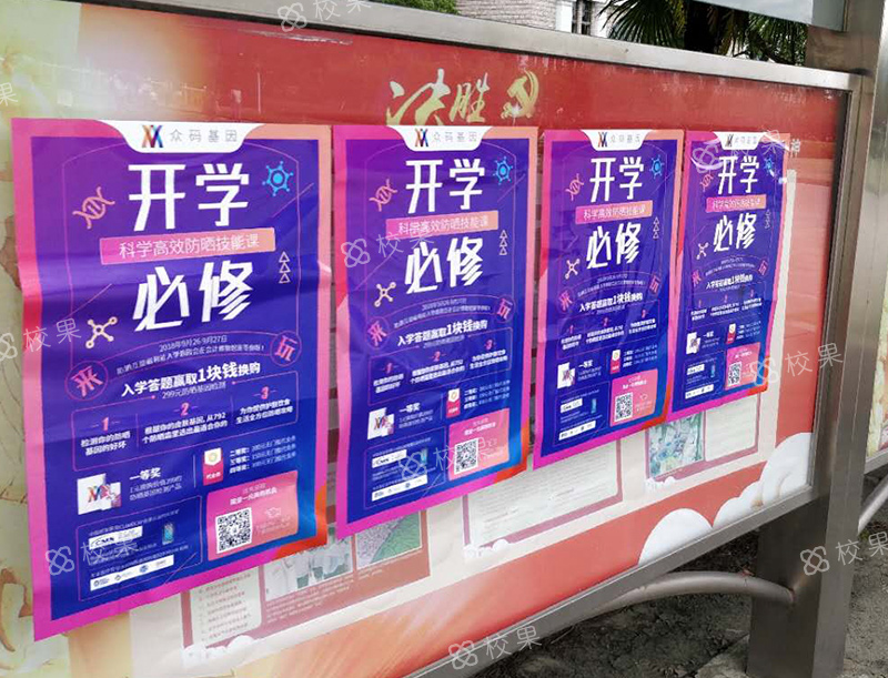 海报张贴 深圳大学
