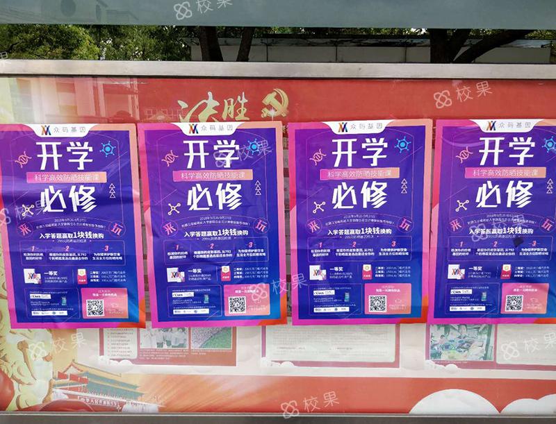 海报张贴 复旦大学-邯郸校区