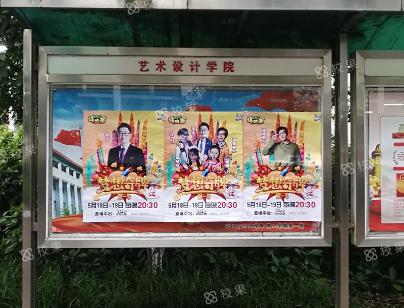 海报张贴 广州大学