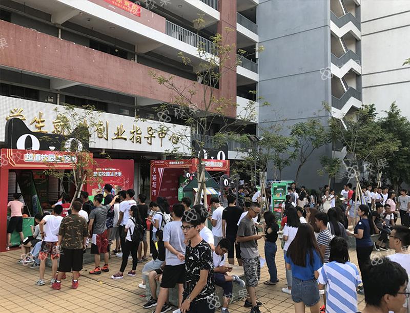 活动路演 南京医科大学-江宁校区