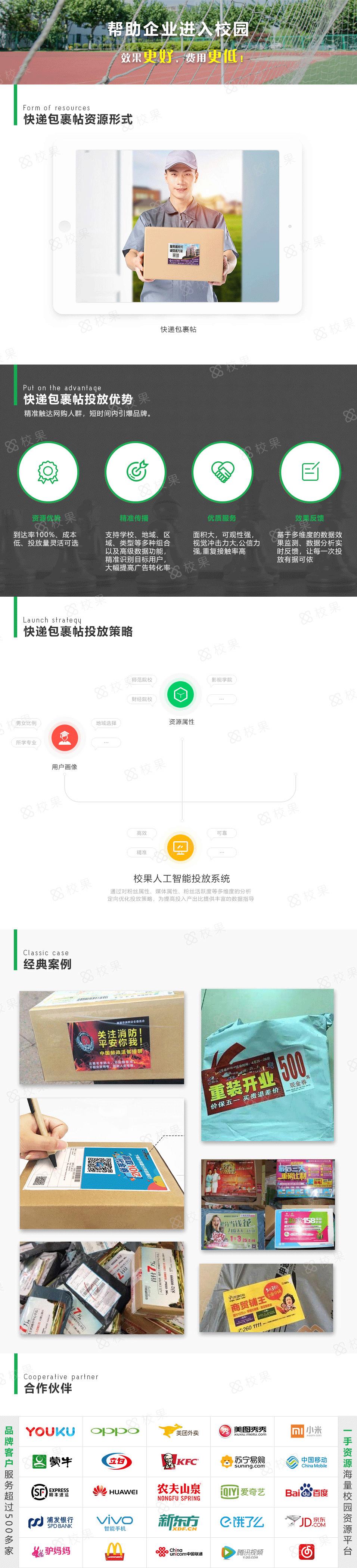 快递包裹贴 广州美术学院-大学城校区