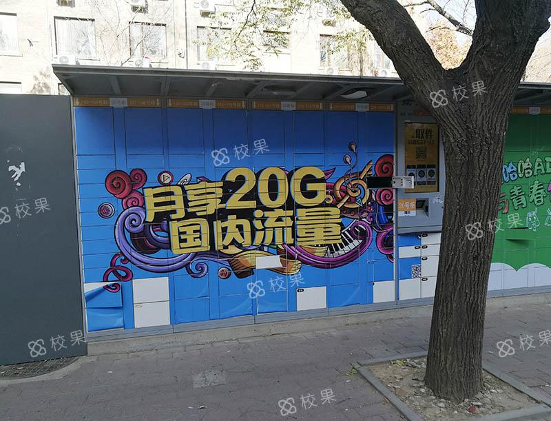 快递柜柜身广告 中国地质大学