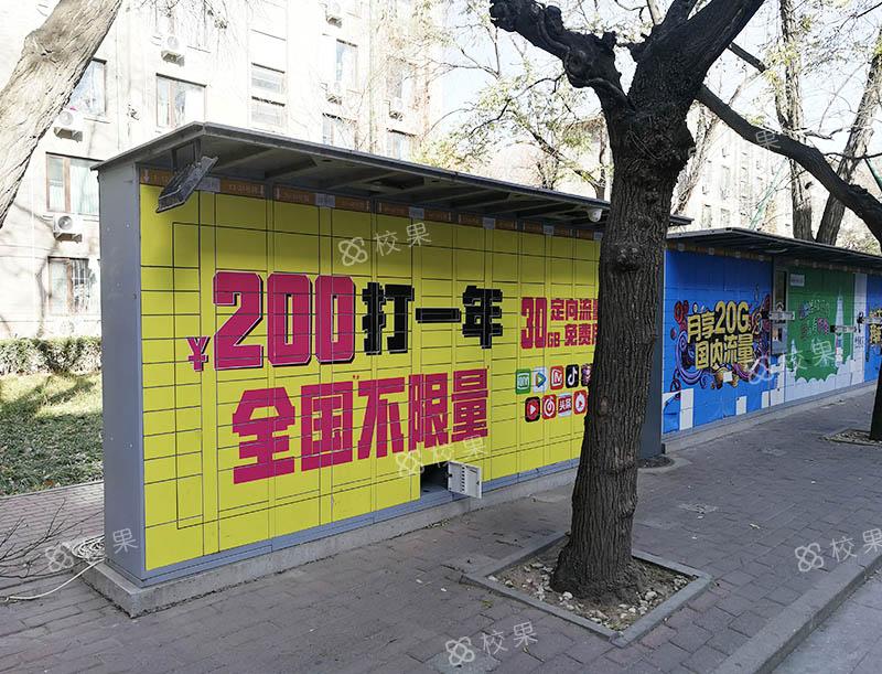 快递柜柜身广告 杭州万向职业技术学院