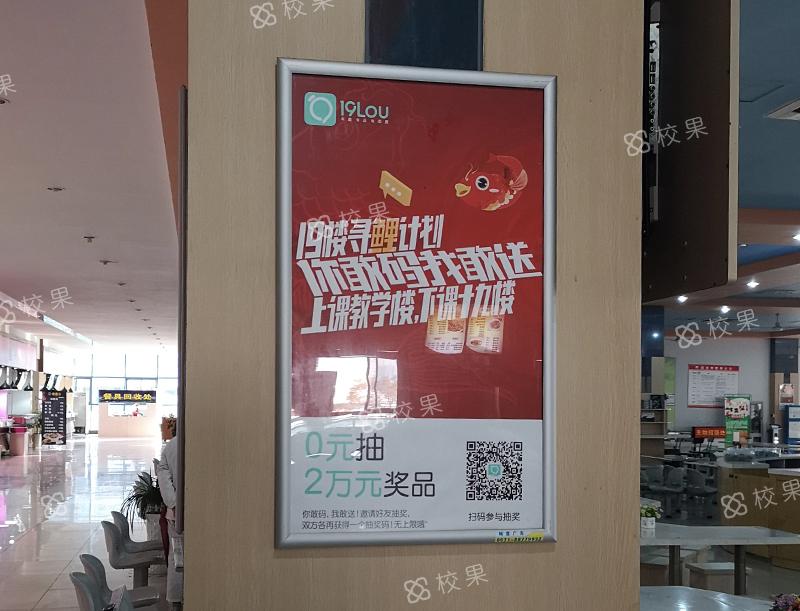 框架广告 贵州城市职业学院