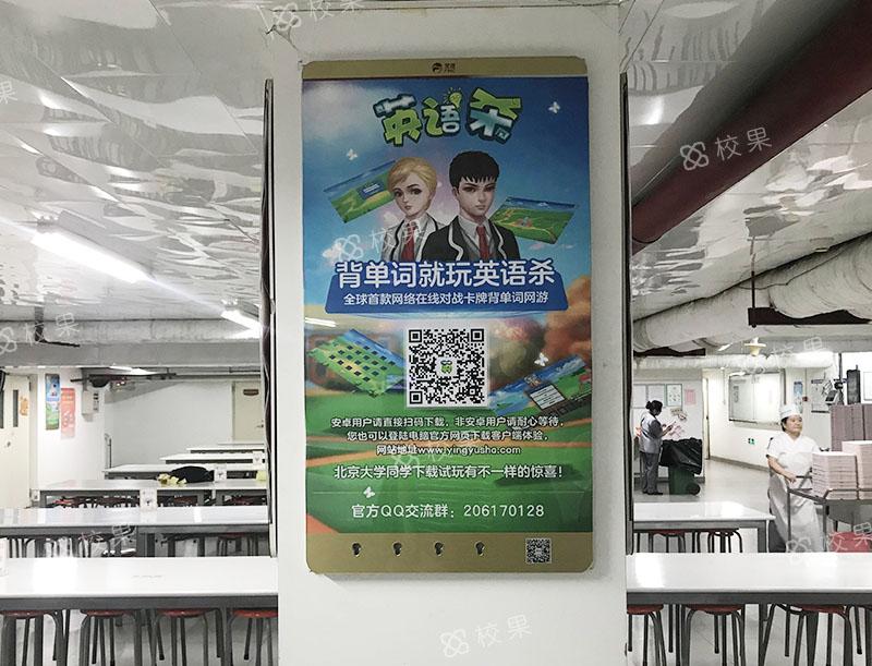 框架广告 福州行政职业学院
