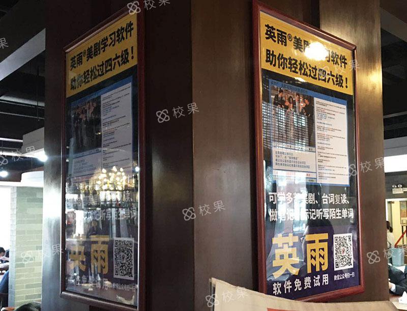 框架广告 广州轻工职业学院-海珠校区