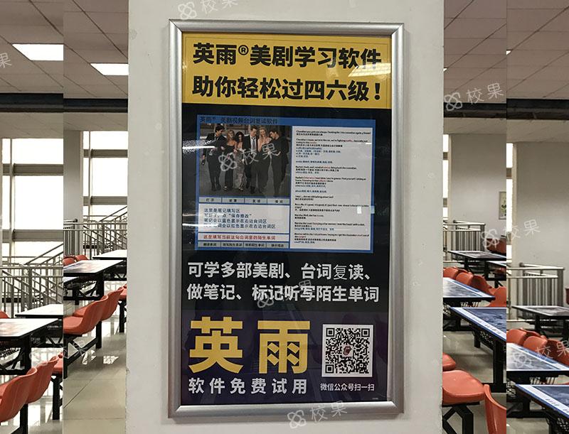 框架广告 郑州大学西亚斯国际学院