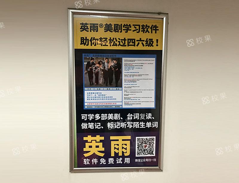 框架广告 北京化工大学