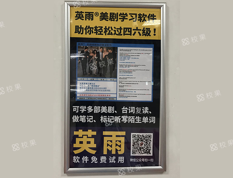 框架广告 山东中医药大学-历下校区