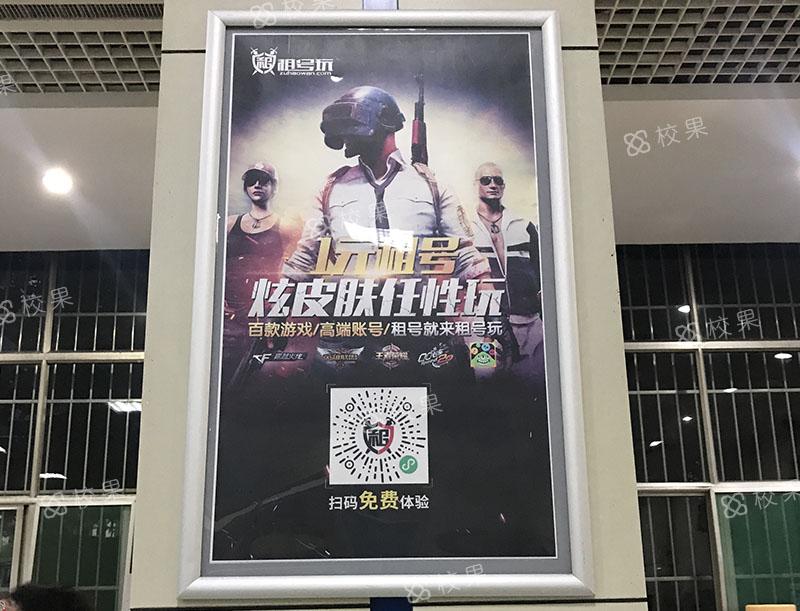 框架广告 浙江体育职业技术学院-萧山校区